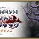 スクエニ、『グリムエコーズ』で「レムナント・ランバージャック」討伐イベントとと攻略召喚を12月27日12時より開催! 霊木の新武器・防具が登場!