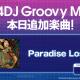 ブシロード、『D4DJ Groovy Mix』で「Paradise Lost」原曲を本日追加!