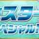 ガンホー、『パズドラ』で「モンスター育成スペシャル!!」を6月17日より開催…レア希石ガチャや「育成スペシャル!超絶経験値」など14の企画を展開!