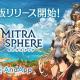 BOI、『ミトラスフィア -MITRASPHERE-』のAndApp版PCアプリをリリース…「海晶石」が獲得できるログインボーナスも