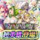 任天堂、『ファイアーエムブレム ヒーローズ』で超英雄召喚イベント「帝国の兎たち」を復刻開催!