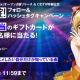 ブシロード、『D4DJ Groovy Mix』オープンβとCDTV特番を記念し1万円相当のギフトカードが10名に当たるTwitterキャンペーン