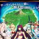 TYPE-MOON/FGO PROJECT、『Fate/Grand Order』で「復刻:夏だ! 海だ! 開拓だ! FGO 2016 Summer カルデアサマーメモリー 」を12日18時より開催