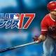 Com2uS、『MLB:9イニングス16』を『MLB:9イニングス17』に大型アップデート 現役選手参加のモーションキャプチャーでグラフィック強化