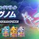 ポケモンとDeNA、『ポケモンマスターズ EX』にレジェンドバトル「アグノム」が登場!