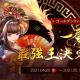 NCジャパン、『雀龍門M』でゴールデンウィーク特別大会「一局戦 最強王決定戦」を開催 Twitterフォロー&RTキャンペーンも実施