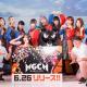 Studio MGCM、『マジカミ』リリース日は6月26日に決定と発表 主題歌を歌うGANG PARADEによるミニライブなど公式レポートが到着