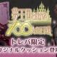 サイバーステップ、オンラインクレーンゲーム『トレバ』にて『夢王国と眠れる100人の王子様』より「リカ」王子のクッションが登場