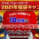 Supercell、『クラッシュ・ロワイヤル』で「ハッピーニューイヤー!2021年福袋CP」を開催! 10名にクラロワ福袋をプレゼント!