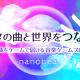 ナノコネクト、2015年秋リリース予定の音楽ゲームアプリ『nanobeat』に楽曲を提供する音楽クリエイターを募集開始