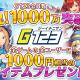 CTW、ゲームサービス「G123.jp」会員数が1000万突破!全プレイヤーに「1000円相当のアイテム」プレゼントキャンペーン開催