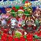 アルファポリス、『リ・モンスター』でクリスマス衣装を着た特別ユニットが出現する「聖なるメリークリスマスガチャ」を開催