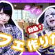 ナオ、「ゴー☆ジャス動画」で『ガール・カフェ・ガン』の実況プレイ動画を更新 ゴー☆ジャスさんとえなこさんがメイドカフェ作りや弾幕シューティングに挑戦