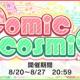 バンナム、『デレステ』で期間限定イベント「comic cosmic」を開始 Sレア「中野有香」と「久川颯」がイベント報酬に