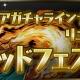 ガンホー、『パズル&ドラゴンズ』でゴッドフェスを本日12時より開催 レアガチャラインナップをリニューアル
