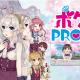 EXNOA、女装覚醒アドベンチャー『ボク姫PROJECT』をDMM GAMES PCゲームフロアにて配信開始