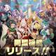 ユナイテッド、『東京コンセプション』で同盟機能の実装を記念したステップアップ召喚を開催!!