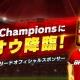 サイバード、『BFBチャンピオンズ2.0』がスペインビール「Mahou」とコラボ 「Mahou」が3D選手になってゲーム内に登場!?