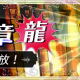 X-LEGEND、『Ash Tale-風の大陸-』で戦騎の能力が上昇する勲章システムを開放! アバターガチャも更新!