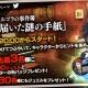 pixelfish、『Black Rose Suspects』でTwitterキャンペーン『ホテル・ザ・ペルゴラの事件簿「サラに届いた謎の手紙」』を開催