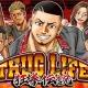 TRC、ギャング育成ゲーム『THUG LIFE-狂拳伝説-』を「Mobage」でリリース