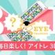 エイチーム、目のトレーニングアプリ『視力ケア アイトレ3D』をリリース