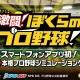 モブキャスト、本格プロ野球SLG『激闘!ぼくらのプロ野球!』をリリース! 実名選手がデフォルメ3Dキャラとして活躍!
