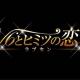 サイバード、V6との恋愛が楽しめる実写恋愛ゲーム『ラブセン~V6とヒミツの恋~』がいよいよスタート! 第1弾は坂本昌行さん、岡田准一さん