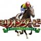 ランド・ホー、競馬SLG『ミリオンダービー』をApp StoreとGoogle Playでリリース