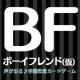 サイバーエージェント、『ボーイフレンド(仮)』を12月上旬提供開始! 山寺宏一、櫻井孝宏ら30名以上の豪華声優陣が出演