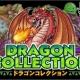 【GREEランキング(10/26)】『ドラゴンコレクション』が首位…そのほか骨太で遊び応えのある海外ネイティブアプリが人気を呼ぶ