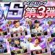 KONAMI、『プロ野球スピリッツA』でスカウト「2020 TS第3弾」を開催! 松井 稼頭央や矢野輝弘ら歴史に名を残す名選手12名が登場
