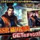 マイネットゲームス、『戦乱のサムライキングダム』で『信長の野望 201X』とのコラボキャンペーンを開催 SSR「野望の殿・織田信長」らが登場