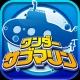 マーザ・アニメーションプラネット、iOS向けアプリ放置型深海RPG『Wonder Submarine』を配信開始