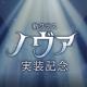 パールアビスジャパン、『黒い砂漠モバイル』で新クラス「ノヴァ」が登場! 日本限定、夢のコラボも準備中