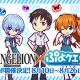 セガゲームス、『ぷよぷよ!!クエスト』で「エヴァンゲリオン」コラボイベントを10日より開催! 「ぷよクエ」エヴァカスタムグッズが当たるCPも