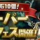 ガンホー、『パズドラ』で「魔法石10個!スーパーゴッドフェス」を30日より開催!