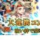 アスキス、『異種格闘技 IN JAPAN』で「JAPAN リーグ」を導入…記念イベントも実施中!
