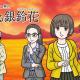 フライワークス、『秋田・男鹿ミステリー案内 凍える銀鈴花』PS4版を本日リリース