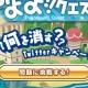 セガネットワークス、『ぷよぷよ!!クエスト』で第2回「何を消す?」Twitterキャンペーン開始…加湿発生器かノンフライヤーが当たる!