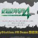 【PSVR】『絶体絶命都市4』のVR体験版の配信が決定!!