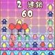 ブービートラップ、世界初PlayStation Mobileとのネットワーク対戦が楽しめるiOS向けパズルゲーム『ワク玉ちん』の提供開始