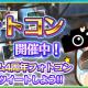 アソビモ、『トーラムオンライン』で4周年記念フォトコンテストを開催! 最優秀賞には1万円相当の雫玉をプレゼント