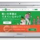カイト、アプリ向けCPI型広告『appC』がアイテム課金やPUSH通知機能の無償提供を開始