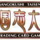 セガ、『三国志大戦 トレーディングカードゲーム』のイベント「TCGの宴2015in東京」の概要を公開!