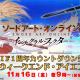 バンナム、『SAOインテグラル・ファクター』で1周年直前生放送「乾杯★ウィークエンド・アイエフ! #2」を配信決定