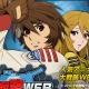 NHN PlayArt、スマホ対応の戦略SLG『大戦略WEB』でアニメ『宇宙戦艦ヤマト2199』とのコラボイベントを開催