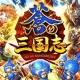 コロプラの『軍勢RPG 蒼の三国志』が累計100万DL突破!