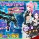 Donuts、『無人戦争2099』に新武器「☆6 サブマシンガン」や新衣装「メイド服」を追加!