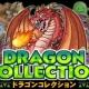 KONAMIの『ドラゴンコレクション』がローソンとのタイアップ企画を開始 対象商品の購入で限定カードやアイテムがもらえる